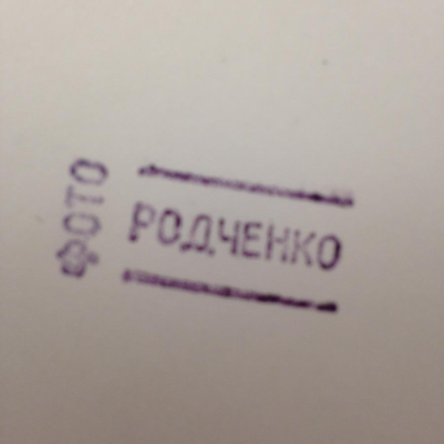 Rodchenko-print-stamp.jpg